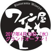 リストランテワイン屋西新宿店 Sバナー